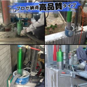 Green edge ダイヤモンドコアビット Φ52 you-tool 02