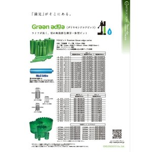 Green edge ダイヤモンドコアビット Φ52 you-tool 05