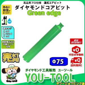 Green edge ダイヤモンドコアビット Φ75|you-tool