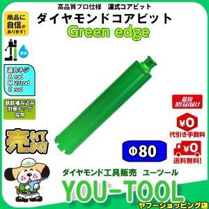 Green edge ダイヤモンドコアビット Φ80|you-tool