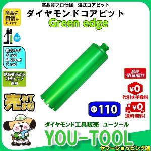 Green edge ダイヤモンドコアビット Φ110|you-tool