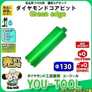 Green edge ダイヤモンドコアビット Φ130|you-tool