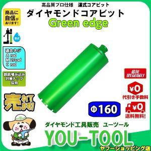 Green edge ダイヤモンドコアビット Φ160|you-tool