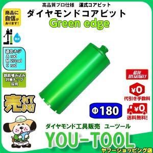Green edge ダイヤモンドコアビット Φ180|you-tool
