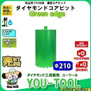 Green edge ダイヤモンドコアビット Φ210 Aロット|you-tool
