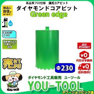 Green edge ダイヤモンドコアビット Φ230 Aロット|you-tool