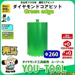 Green edge ダイヤモンドコアビット Φ260 Aロット|you-tool