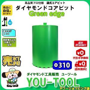 Green edge ダイヤモンドコアビット Φ310 Aロット|you-tool