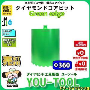 Green edge ダイヤモンドコアビット Φ360 Aロット|you-tool