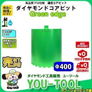Green edge ダイヤモンドコアビット Φ400 Aロット|you-tool