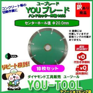 【訳あり】ダイヤモンドカッター Φ105(4インチ) 10枚セット ※調整リングなし|you-tool