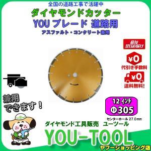 道路カッター用 兼用 ダイヤモンドブレード Φ305(12インチ)|you-tool