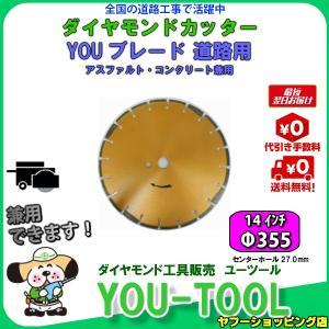 道路カッター用 兼用 ダイヤモンドブレードΦ355(14インチ)|you-tool