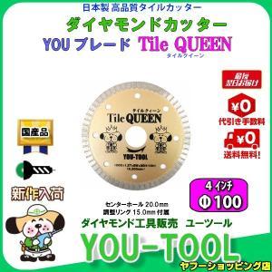 タイル切断用ダイヤモンドカッター タイルQUEEN Φ100(4インチ)10枚セット|you-tool