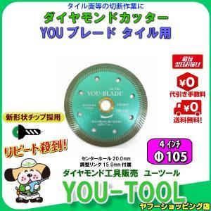 タイル切断用ダイヤモンドカッター Φ105(4インチ)|you-tool