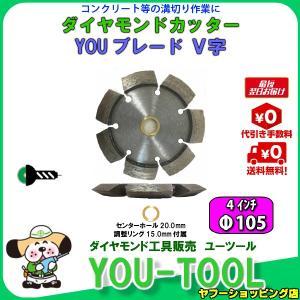 【期間限定価格】V字(溝切り用)ダイヤモンドカッター Φ100(4インチ)|you-tool