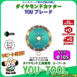ダイヤモンドカッター Φ105(4インチ)|you-tool