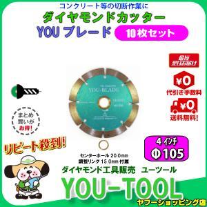 ダイヤモンドカッター Φ105(4インチ)☆10枚セット|you-tool