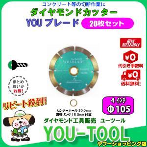 ダイヤモンドカッター Φ105(4インチ)☆20枚セット|you-tool