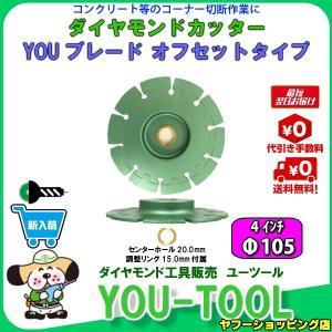 オフセットタイプダイヤモンドカッター Φ105(4インチ)|you-tool