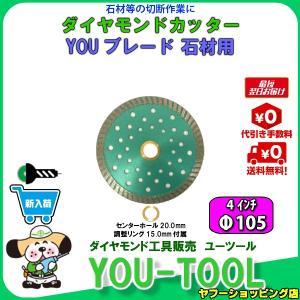 石材切断用ダイヤモンドカッター Φ105(4インチ)|you-tool