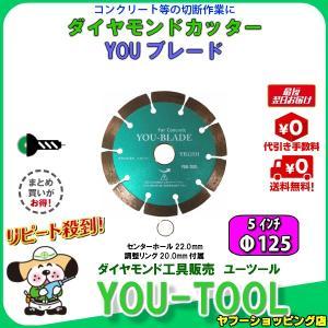 ダイヤモンドカッター Φ125(5インチ)|you-tool
