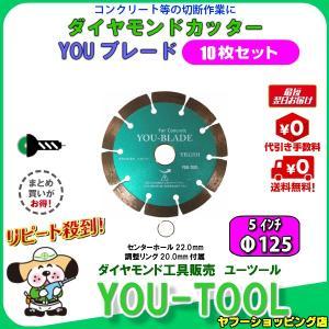 ダイヤモンドカッター Φ125(5インチ)☆10枚セット|you-tool