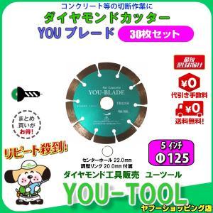 ダイヤモンドカッター Φ125(5インチ)☆30枚セット|you-tool