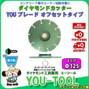 オフセットタイプダイヤモンドカッター Φ125(5インチ)|you-tool