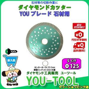 石材切断用ダイヤモンドカッター Φ125(5インチ)|you-tool