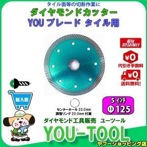 タイル切断用ダイヤモンドカッター Φ125(5インチ)|you-tool