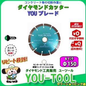 ダイヤモンドカッター Φ150(6インチ)|you-tool