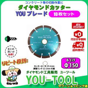 ダイヤモンドカッター Φ150(6インチ)☆10枚セット|you-tool