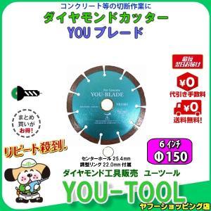 ダイヤモンドカッター Φ150(6インチ)☆20枚セット|you-tool