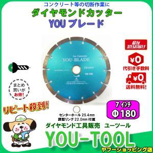 ダイヤモンドカッター Φ180(7インチ)|you-tool