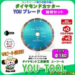 ダイヤモンドカッター Φ180(7インチ)☆10枚セット|you-tool
