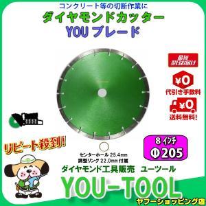 ダイヤモンドカッター Φ200(8インチ)|you-tool
