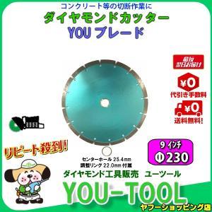 ダイヤモンドカッター Φ230(9インチ)|you-tool