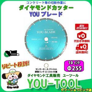 ダイヤモンドカッター Φ255(10インチ)|you-tool