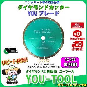 ダイヤモンドカッター Φ300(12インチ)|you-tool