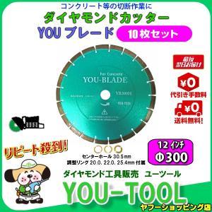ダイヤモンドカッター Φ300(12インチ)☆10枚セット|you-tool