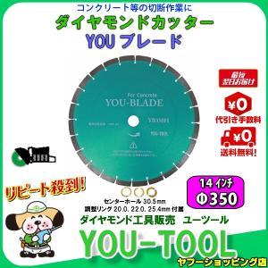 ダイヤモンドカッター Φ350(14インチ)|you-tool