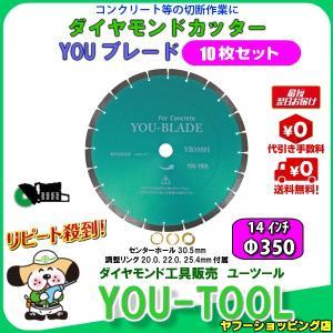 ダイヤモンドカッター Φ350(14インチ)☆10枚セット|you-tool