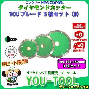 ダイヤモンドカッター 3枚セット(B) Φ 105・Φ125・Φ150|you-tool