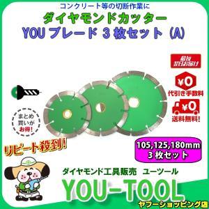 ダイヤモンドカッター 3枚セット(A) Φ 105・Φ125・Φ180|you-tool