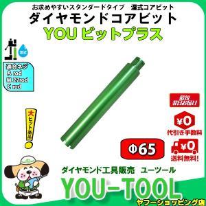 YOUビット+ ダイヤモンドコアビット Φ65|you-tool