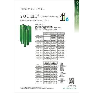 YOUビット+ ダイヤモンドコアビット Φ65|you-tool|05