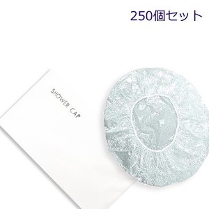 マットシリーズ  シャワーキャップ (1セット250個入)1個当り10.3円 you2han