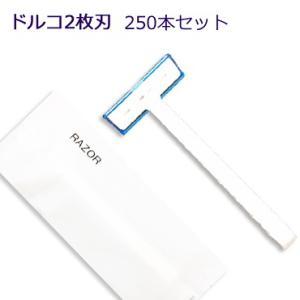 マットシリーズ ホテル業務用 カミソリ  ドルコ 2枚刃 (1セット250個入)1個当り18.3円 you2han