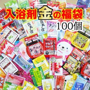 入浴剤 福袋 リッチな金の 入浴剤 100個 ギフト 日本製...